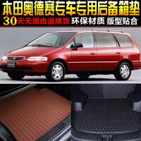 94/95/96/97/98/99款一代本田奥德赛专用尾箱后备箱垫脚垫配件