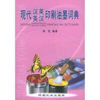 现代汉英英汉印刷油墨词典 杨红 9787800004568