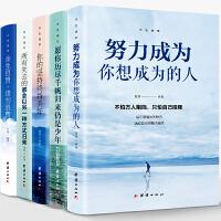 5册 励志书籍所有失去的都会以另一种方式归来 你的坚持终将美好努力成为你想成为的人 余生很贵青春文学小说人生哲学畅销书