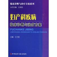 妇产科疾病临床诊断与治疗方案 王子莲 科技文献出版社 9787502364656