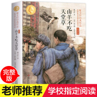 山羊不吃天堂草 中国少年儿童出版社 曹文轩当当自营同款插画版