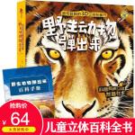 超炫超酷的3D立体发音书野生动物弹出来儿童立体书3-6-10岁幼儿科普立体书宝宝发声书有声早教图书真实动物发音动物世界