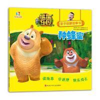 种蜂蜜 正版 华强方特(深圳)动漫有限公司 著 9787536584761