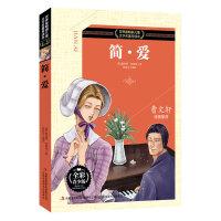 世界最畅销儿童文学名著导读本 简・爱
