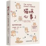 猫咪心事2:猫咪喂养指南(全球宠物专家雅顿・摩尔畅销作品,以轻松的对谈形式告诉您如何养育健康的、与您幸福相伴的猫咪)
