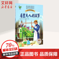 居里夫人的故事(彩插珍藏版) 长江文艺出版社