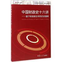 中国财政史十六讲:基于财政政治学的历史重撰 刘守刚 编著
