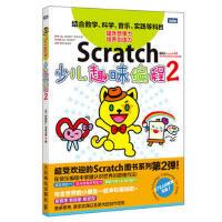 火热促销 Scratch少儿趣味编程2 [日]阿部和广 仓本大资 9787115449634 人民邮电出版社 正品 枫