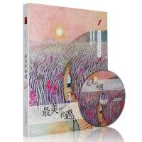 正版儿童碟片青春文学书籍《美的相遇》CD光盘车载CD光碟片