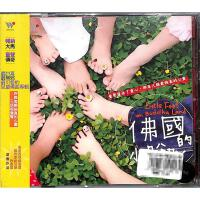 TCD-9180佛国的小脚丫CD( 货号:2000016115130)