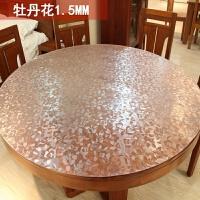 加厚软质玻璃圆桌PVC水烫透明桌垫圆形餐桌布台布磨砂水晶板