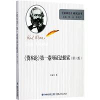 《资本论》第一卷辩证法探索(第3版) 李建平 著;陈征,李建平 丛书主编