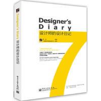 版式平面设计书籍 设计师的设计日记 全彩 南征 平面设计 艺术设计书籍