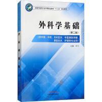 外科学基础(第2版) 中国中医药出版社