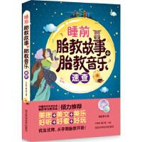 睡前胎教故事+胎教音乐速查(赠胎教光盘) 牛林静 河北科技出版社