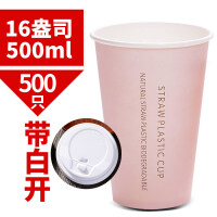 网红樱花粉纸杯一次性奶茶杯子加厚咖啡热饮印logo打包杯带盖500只定制 16A 500ML带白开500套