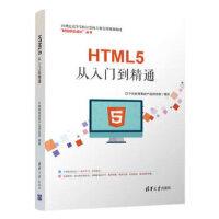 义博! HTML5从入门到精通