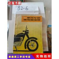 【二手9成新】250摩托车的使用和维修不详人民邮电