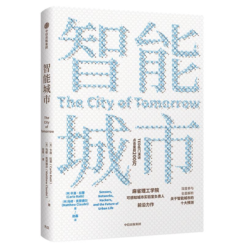 智能城市:全面解析关于智能城市的十大预测 MIT麻省理工学院可感知城市实验室负责人前沿力作,深度参与,全面解析,关于智能城市的十大预测,TED热门演讲点击量超200万