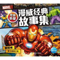 钢铁侠保卫地球之战 美国漫威公司 著,海豚传媒 编 长江少年儿童出版社