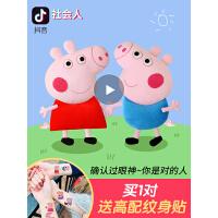 手工diy材料包 玩偶娃娃 社会人乔治佩奇猪情侣制作礼物视频