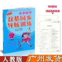 新版小学数学双基同步导航训练三年级上册广东广州市小学3年级上学期开学使用新品人教版