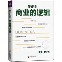 任正非:商业的逻辑 申辰 著 对手竞争与伙伴合作灰度哲学与股权激励战略聚焦与均衡发展经营扩张与精细化管理 企业管理书藉
