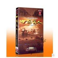 【原装正版】CCTV 央视 20集大型高清纪录片 中国商人 10DVD