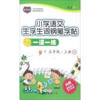 小学语文生字生词钢笔字帖一课一练(YW)5年级 上册 钟雯茜 主编