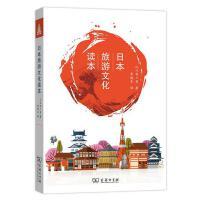 日本旅游文化读本