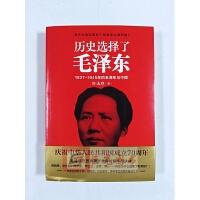 正版 历史选择了毛 泽东 叶永烈纪实经典 从特殊视角解读*的传记经典 人物传记 中国历史 天地出版社