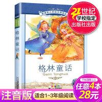 【4本28元系列】正版 格林童话 书 二十一世纪出版社 注音版 新课标小学生语文6-8-9-10岁儿童阅读畅销书籍一二