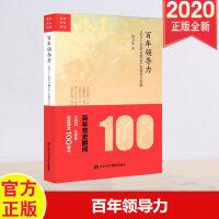 百年领导力 1921-1949中国共产党领导力实践(百年党史瞬间系列丛书) 中共中央党校出版社