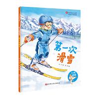 【驰创图书】从小爱运动:第一次滑雪