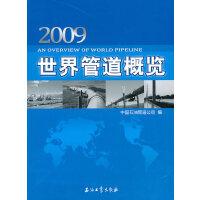 2009世界管道概览