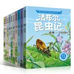 法布尔昆虫记(注音版)(精品盒装)