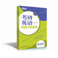 考研英语一真题分级教程(强化版)