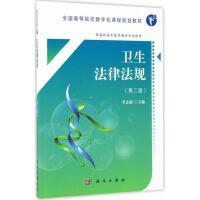卫生法律法规(第2版) 李志强 主编