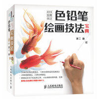 人民邮电:色铅笔绘画技法宝典