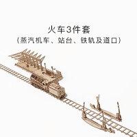 机械传动木质模型密码箱创意拼装玩具 火车+道口轨道+站台套装 现货