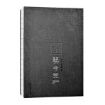 【新书店正版】琴中无相,鸿之 张玉新,商务印书馆9787100115636