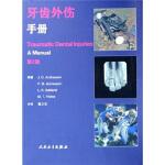 【新书店正版】牙齿外伤手册(翻译版),J.O.Andreasen,F.M.Andreasen,L.K.Bakland,