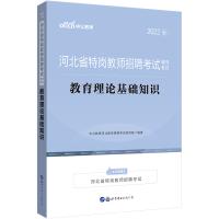 中公教育2021河北省特岗教师招聘考试:教育理论基础知识