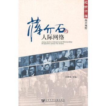蒋介石的人际网络