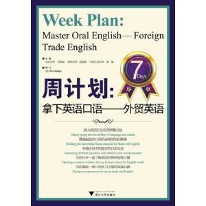 周计划:拿下英语口语――外贸英语