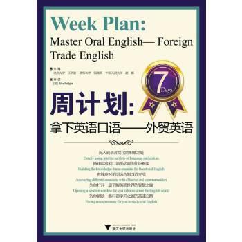 周计划:拿下英语口语——外贸英语