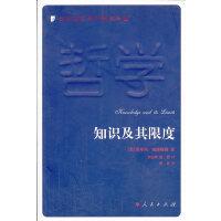 知识及其限度―当代西方学术经典译丛