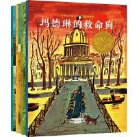 大师名作绘本馆:玛德琳系列(套装共4册)