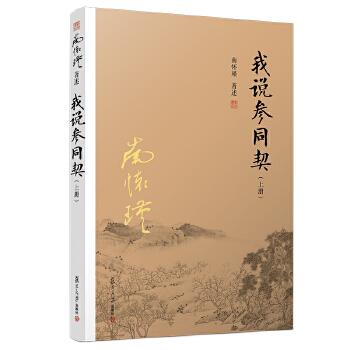 """我说参同契(上) 南怀瑾先生及台湾老古公司授权!南怀瑾先生解读""""天书""""《参同契》,为读者讲说修道的神仙之学以及返老还童、求得不老之术。"""