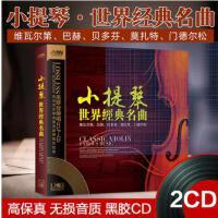 正版小提琴世界经典名曲古典音乐发烧黑胶汽车载CD唱片光盘光碟片